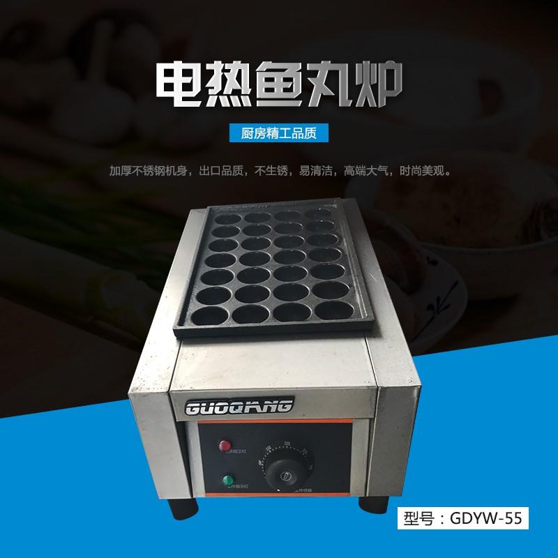 国强西厨 优质不锈钢机身易清洁高端大气节能环保电热鱼丸炉