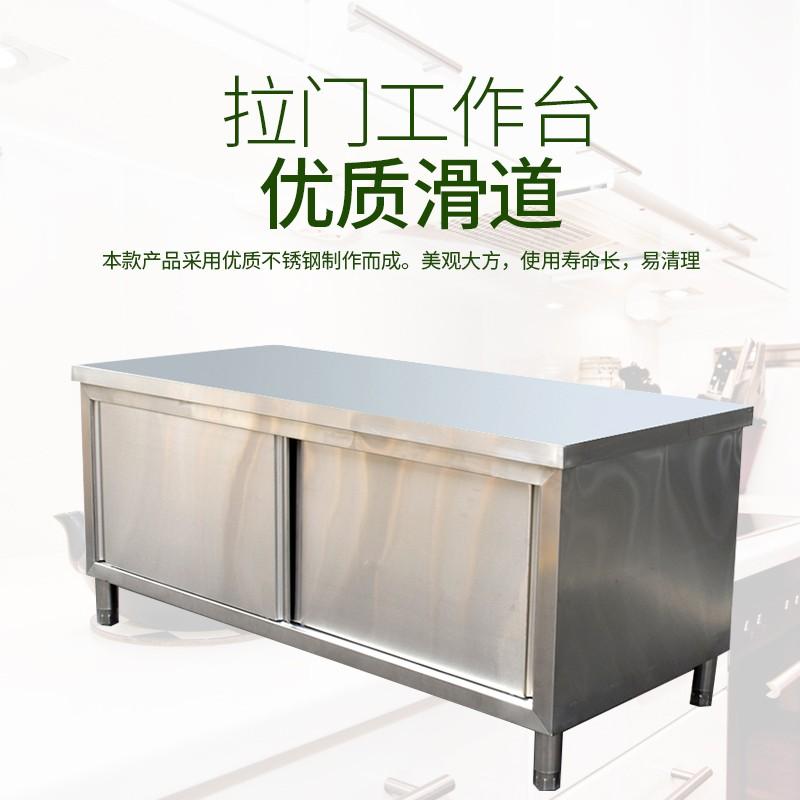 宏光调理不锈钢拉门工作台厨房打荷台奶茶店商用储物柜操作台